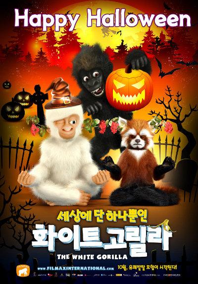La versión coreana del póster de Copito de Nieve