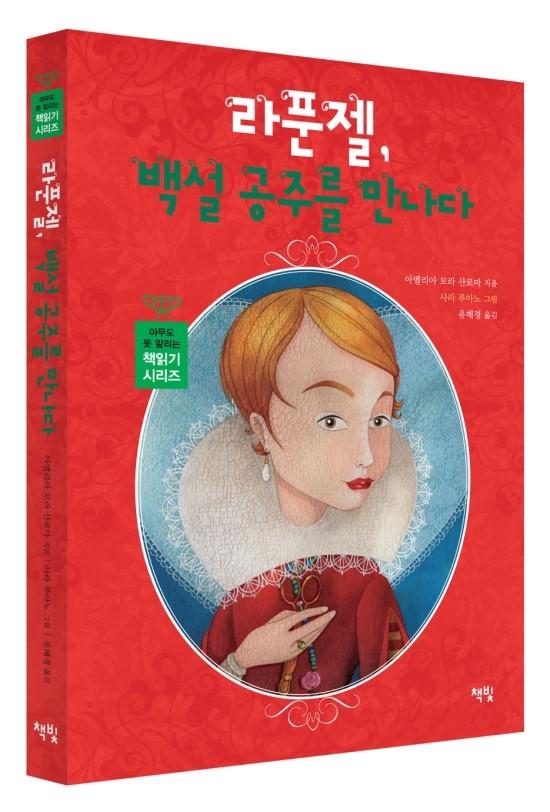 Y Rapunzel se cortó la melena en coreano